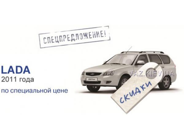 Скидки на автомобили до 8 000 гривен!